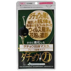 ダチョウ抗体マスク スモールサイズ(少し小さめ) 3枚入/日...