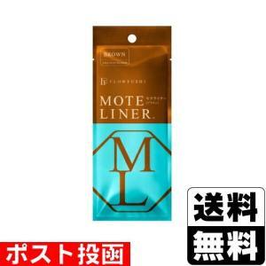 ■DM便■モテライナー リキッド ブラウン 0.55mlポスト投函 [送料無料]/アイライナー/フローフシ