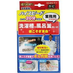 根こそぎ革命 洗濯槽・風呂釜用/除菌/浴槽/カビ/掃除|zagzag