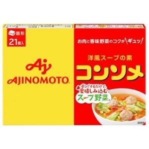 味の素 コンソメ 固形タイプ 21個入りの商品画像|ナビ
