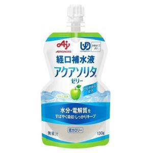 [味の素]アクアソリタゼリー AP りんご風味 130g(UD:かまなくてよい)