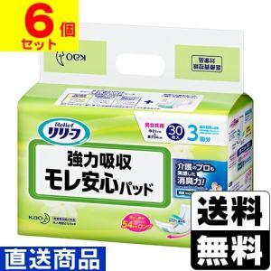 【送料無料】/介護オムツ/大人用おむつ