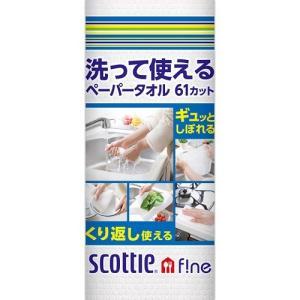 [日本製紙]スコティファイン 洗って使えるペーパータオル 61カット 1ロール