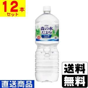 ■代引き不可■[コカコーラ]森の水だより ペコらくボトル 2L【2ケース(12本入)】同梱不可キャン...