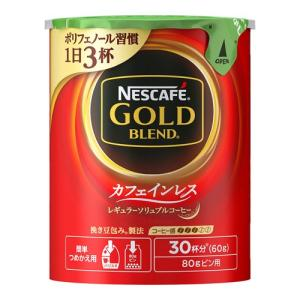 [ネスレ]ネスカフェ ゴールドブレンド カフェインレス エコ&システムパック 60g/インスタントコーヒー