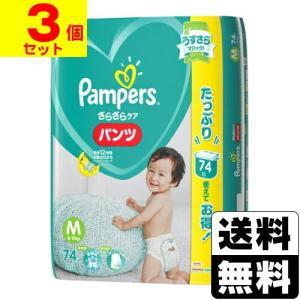 [P&G]パンパース さらさらケア パンツ Mサイズ 74枚【1ケース(3個入)】