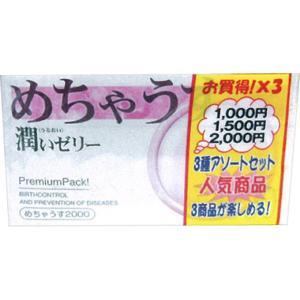 めちゃうす アソート 12個×3種入/スキン/避妊具/コンド...