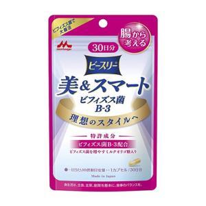 [森永乳業]ビースリー 美&スマートビフィズス菌B-3 (30日分) 30カプセル