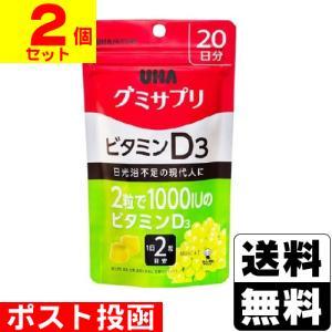 ■ポスト投函■[UHA味覚糖]グミサプリ ビタミンD3 (20日分)【2個セット】