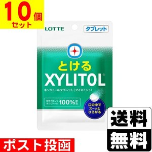 【送料無料】/タブレット/キシリトール100%/XYLITOL/デンタルケア/オーラルケア