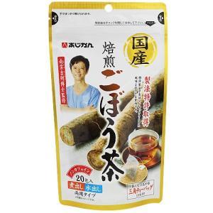 [あじかん]国産焙煎ごぼう茶 20包入/ポリフ...の関連商品4