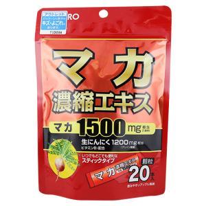 【数量限定】[オリヒロ]マカ濃縮エキス顆粒 20包入 飲みやすいアップル風味[アウトレット](賞味期限:2017年7月4日まで)