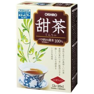 【数量限定】[オリヒロ]甜茶(てんちゃ) 2g×20袋入[アウトレット](賞味期限:2020年10月31日まで)