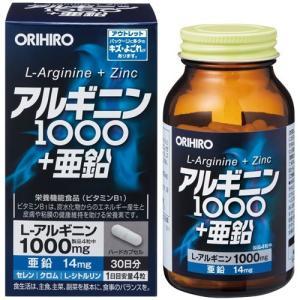 【数量限定】[オリヒロ]アルギニン1000+亜鉛 120粒[...