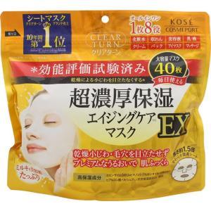 [コーセー]クリアターン 超濃厚保湿 マスク EX 40枚入