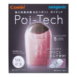 [コンビ]強力防臭抗菌 おむつポット ポイテッ...の関連商品1