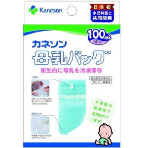 【6000円(税込)以上で送料無料】/冷凍保存/母乳パック