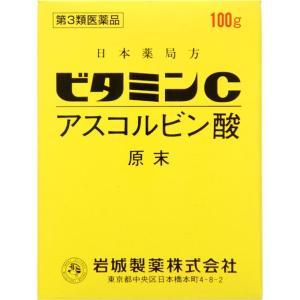 【第3類医薬品】ビタミンC 「イワキ」 アスコルビン酸 原末 100g/しみ