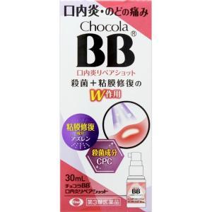 【第3類医薬品】[エーザイ]チョコラBB 口内炎リペアショット 30ml/口内炎/のど