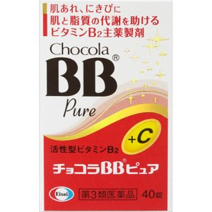 【第3類医薬品】[エーザイ]チョコラBBピュア 40錠