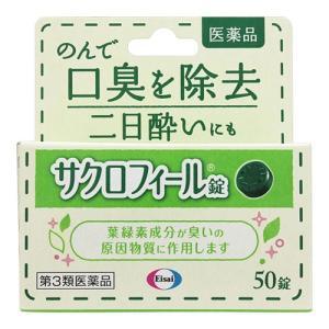 【第3類医薬品】[エーザイ]サクロフィール錠 50錠/口臭/二日酔い