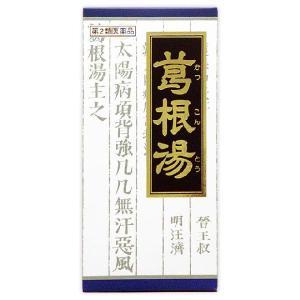 【第2類医薬品】[クラシエ]漢方薬 葛根湯エキス顆粒 45包/寒気/肩こり