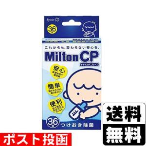 Milton CP 36錠の関連商品1