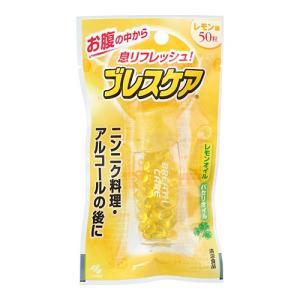 [小林製薬]ブレスケア レモン 50粒/口臭予防