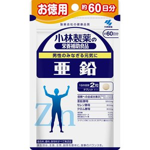 ■DM便■亜鉛 Zn(120粒)お徳用約60日分ポスト投函 ...