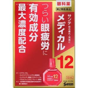 【第2類医薬品】■DM便■[参天製薬]サンテメディカル12 ...
