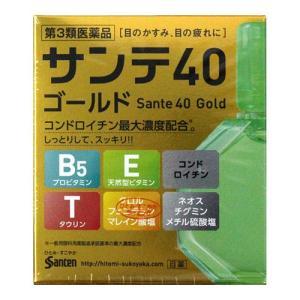【第3類医薬品】[参天製薬]サンテ40ゴールド 12ml/目...