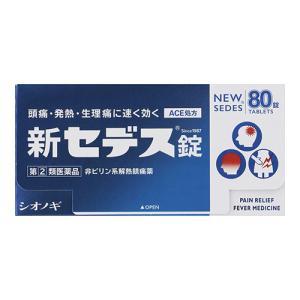 【第(2)類医薬品】新セデス錠 80錠【おひとり様1個まで】...