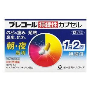 【第(2)類医薬品】プレコール持続性カプセル 12カプセル【おひとり様1個まで】