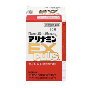 【第3類医薬品】[タケダ]アリナミンEXプラス 60錠/目の...
