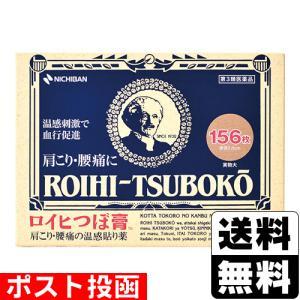 【第3類医薬品】■ポスト投函■[ニチバン]ロイヒつぼ膏 156枚
