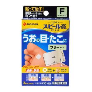 【第2類医薬品】スピール膏EX フリーサイズ