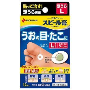 【第2類医薬品】[ニチバン]スピール膏 足うら用/うおの目/たこ/いぼ