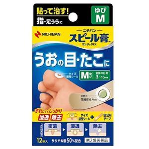 【第2類医薬品】[ニチバン]スピール膏 ゆび用/うおの目/たこ/いぼ