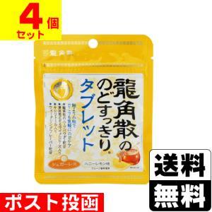 ■ポスト投函■[龍角散]龍角散ののどすっきりタブレット ハニーレモン味【4個セット】