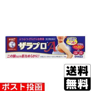 【第3類医薬品】[ロート製薬]メンソレータム ザラプロA 35g