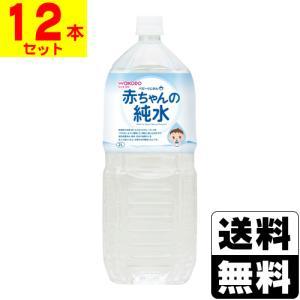 [和光堂]ベビーのじかん 赤ちゃんの純水 2L【2ケース(1...
