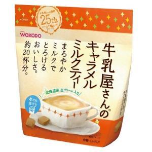 [和光堂]牛乳屋さんのキャラメルミルクティー 240g/袋/紅茶|zagzag