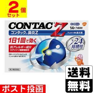 【第2類医薬品】【セ税】■ポスト投函■コンタック鼻炎Z 14錠【2個セット】