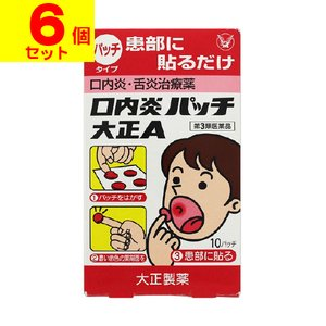 【送料無料】/舌炎/口の中/痛み/しみる/シール