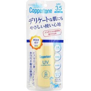 [大正製薬]コパトーン UVカットミルクマイルド 40ml