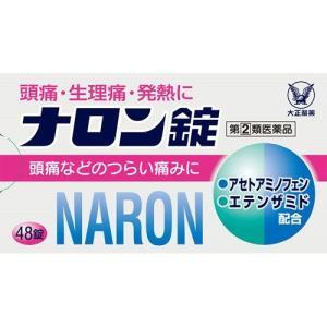 【第(2)類医薬品】[大正製薬]ナロン錠 48錠【おひとり様...