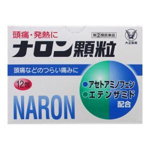 【第(2)類医薬品】[大正製薬]ナロン顆粒 12包【おひとり...