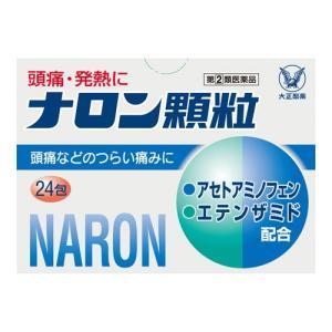 【第(2)類医薬品】[大正製薬]ナロン顆粒 24包【おひとり...