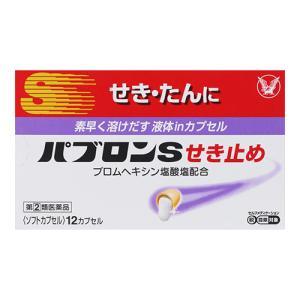 【第(2)類医薬品】パブロンSせき止め 12カプセル 【おひとり様1個まで】