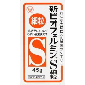 [大正製薬]新ビオフェルミンS 細粒 45g/整腸剤/乳酸菌...